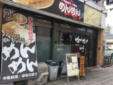 【宇都宮餃子】羽根つき餃子「めんめん」が美味しすぎる!
