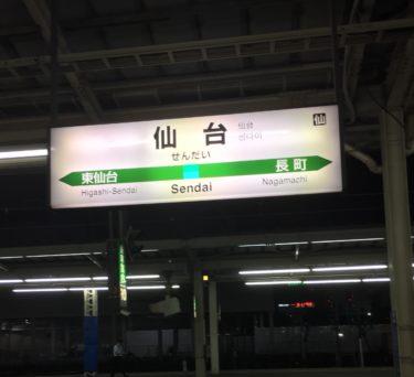【夏の東北・仙台ひとり旅行記】Day 1 東京→宇都宮→仙台