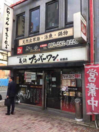 【長浜ラーメン】本場博多で食べるべきラーメン店!店舗も多い長浜ナンバーワンをレビュー!