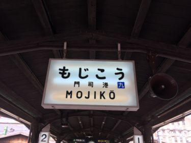 【福岡・神戸ひとり旅】Day 8 門司港レトロがオシャレすぎ!