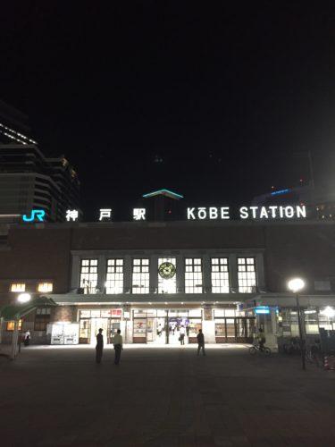 【福岡・神戸ひとり旅】Day 9 神戸