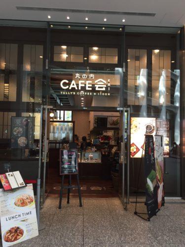【東京駅 カフェ】KITTEにある「丸の内 CAFE 会」は居心地が良くて最高!