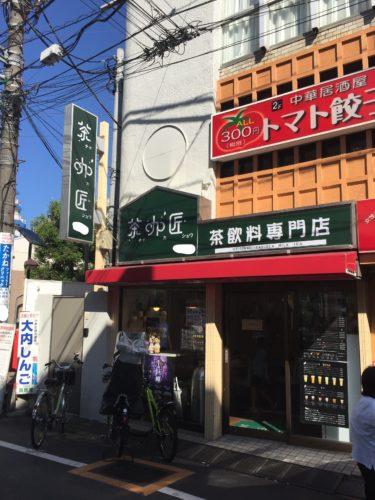 【タピオカ】茶咖匠で人気タピオカ店の抹茶ラテを飲んでみた!