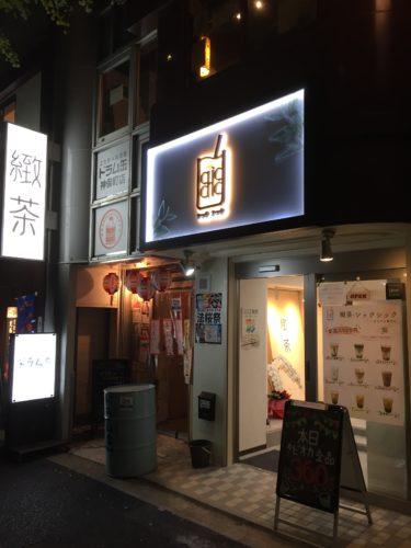 【水道橋・神保町 タピオカ】緻茶 シックシックで新感覚のタピオカを飲んでみた!