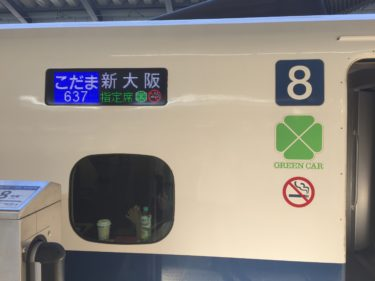 【快適】グリーン車とは?東海道新幹線のグリーン車に乗ってみた感想