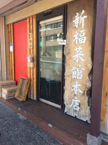 【京都 ラーメン】新福菜館本店!真っ黒いスープだけど美味しい?