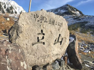 【北陸・金沢旅】黒部・立山篇 山奥にある絶景の自然