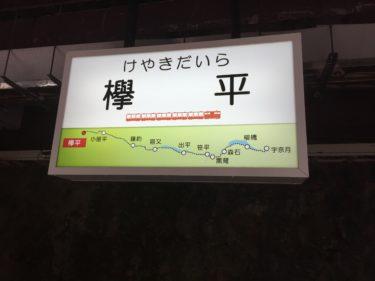 【北陸・金沢旅】黒部・立山篇 黒部峡谷トロッコ電車に乗ってみた!