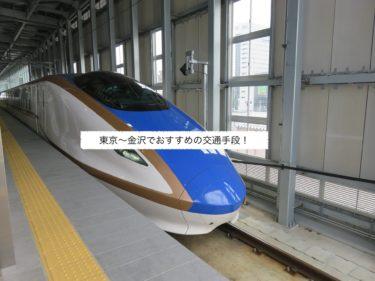 東京から金沢のおすすめ移動手段!どれに乗るべき?