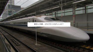 東京から京都のおすすめ移動手段!どれに乗るべき?