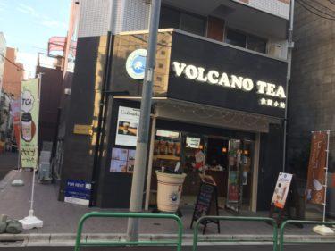 【水道橋 タピオカ】VOLCANO TEA(休閒小站)のタピオカ飲んでみた!