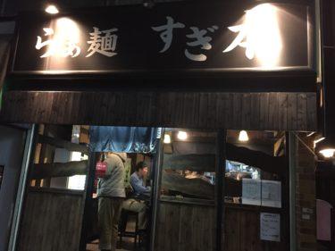 【鷺宮 ラーメン】「らぁ麺 すぎ本」で複雑ながらも王道の醤油らぁ麺を食べた