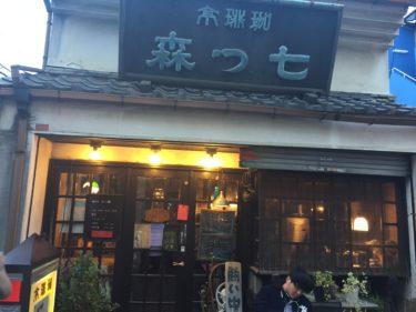 【高円寺 喫茶店】落ち着いた七つ森でコーヒーを!