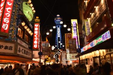 【新年大阪・神戸の旅】Day 2 大阪で遊んだ