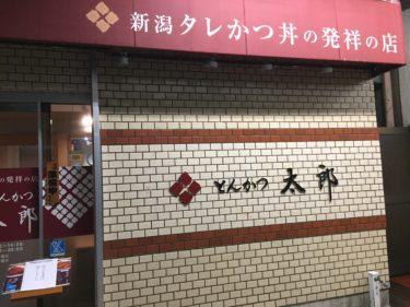 【新潟 カツ丼】タレかつ丼発祥!とんかつ太郎がうますぎた