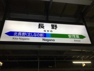 【新潟・信州ひとり旅】Day 3 新潟から長野へ!