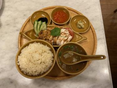 【水道橋 エスニック】海南鶏飯(ハイナンジーファン)!鶏と鶏出汁のお米が効果抜群だった