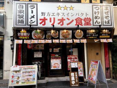 【野方 ラーメン】いろいろなラーメンが楽しめるオリオン食堂でつけ麺を食べてみた