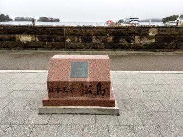 【東北ひとり旅】Day 3 日本三景・松島