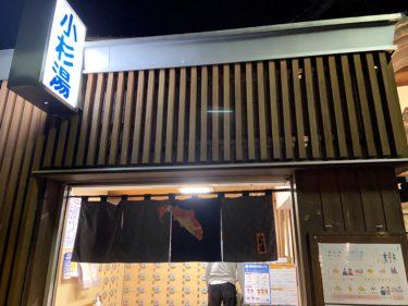 東京都内の銭湯「小杉湯」に行ってきました