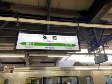 【東北ひとり旅】Day 6 青森の城下町・弘前へ!