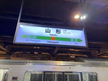 【東北ひとり旅】Day 9、10 奥羽本線で山形へ!