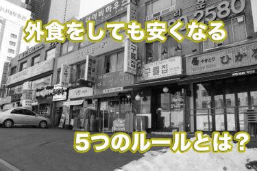 1ヶ月で2万円も浮く!外食で無理なく節約する、簡単な5つのルール