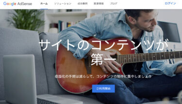 【ブログ】初めてGoogle AdSenseからお金が振り込まれた!いつ支払われる?